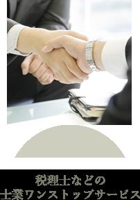 税理士などの士業ワンストップサービス